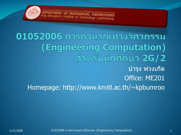 01052006 engineering computation 2g 2