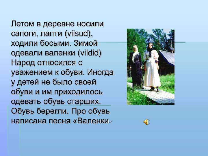 Летом в деревне носили сапоги, лапти (