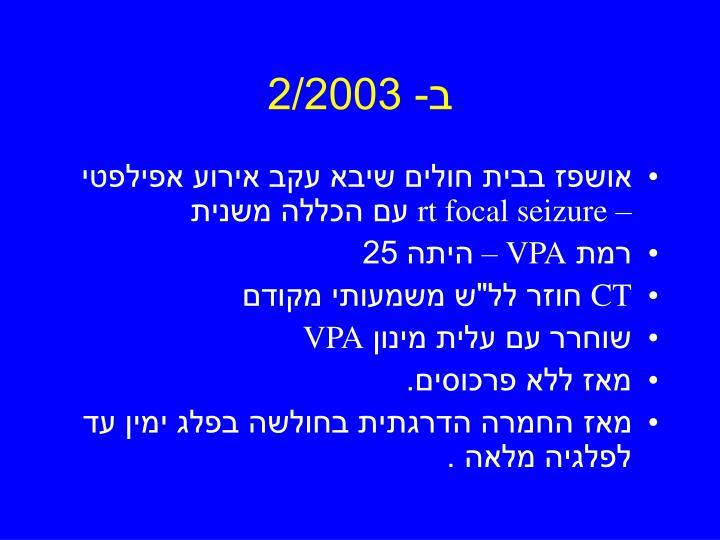 ב- 2/2003