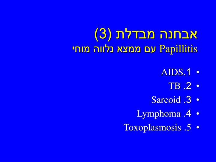 אבחנה מבדלת (3)