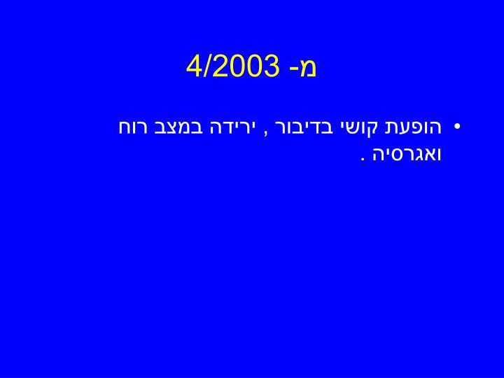 מ- 4/2003