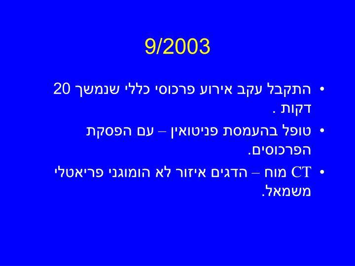 9/2003