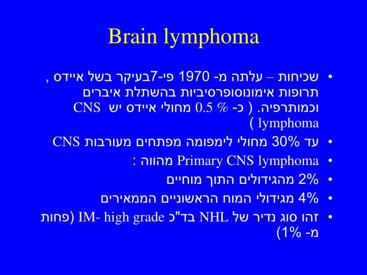 Brain lymphoma