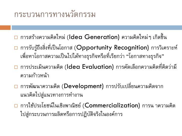 กระบวนการทางนวัตกรรม