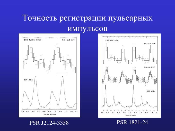 Точность регистрации пульсарных импульсов