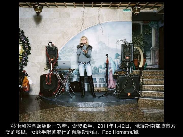 藝術和娛樂類組照一等獎:索契歌手。