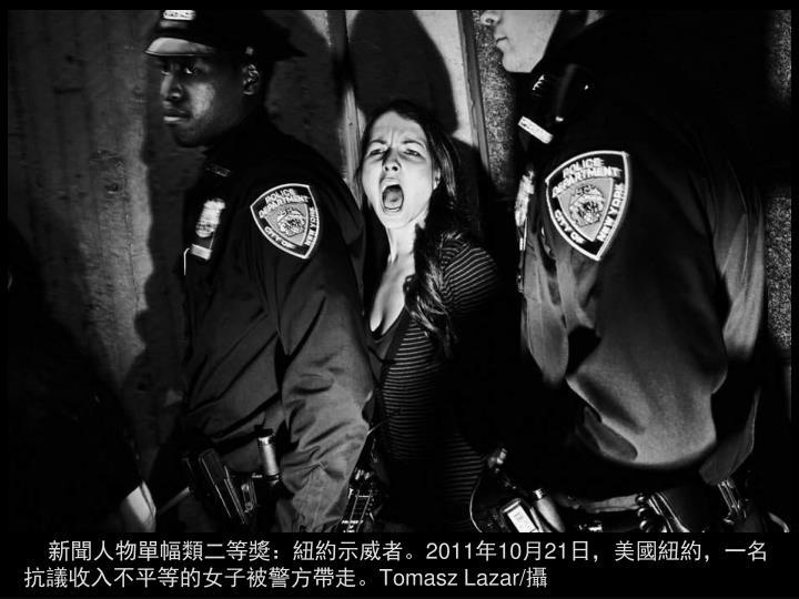 新聞人物單幅類二等獎:紐約示威者。