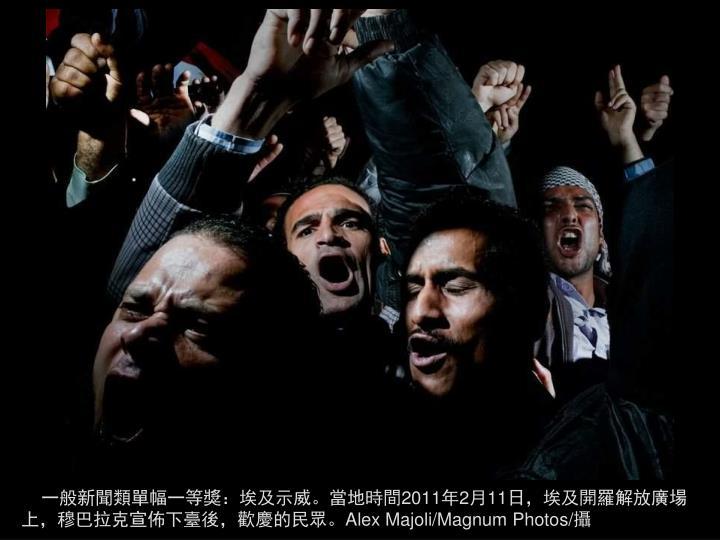 一般新聞類單幅一等獎:埃及示威。當地時間