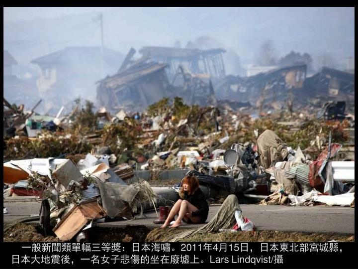 一般新聞類單幅三等獎:日本海嘯。