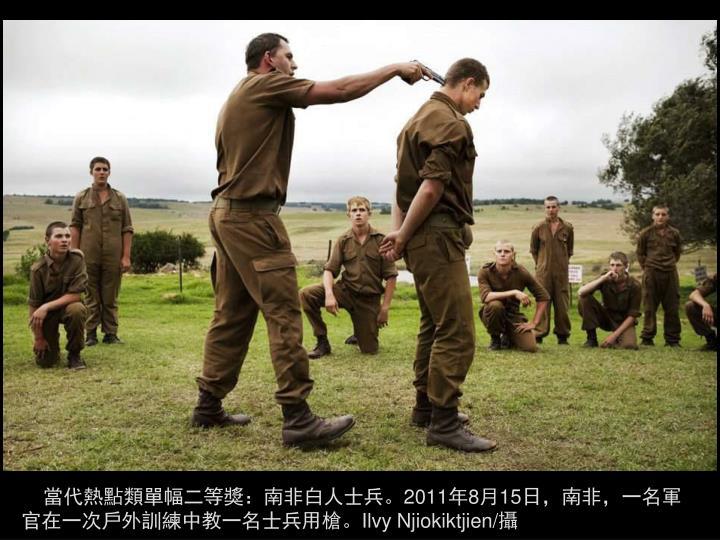 當代熱點類單幅二等獎:南非白人士兵。