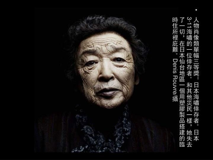 人物肖像類單幅三等獎:日本海嘯倖存者。日本