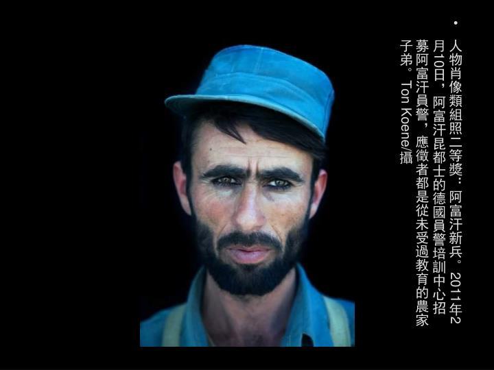 人物肖像類組照二等獎:阿富汗新兵。