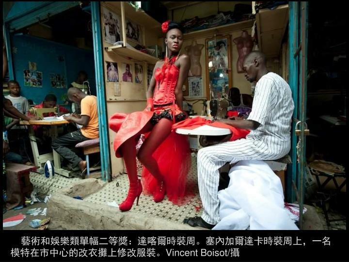 藝術和娛樂類單幅二等獎:達喀爾時裝周。塞內加爾達卡時裝周上,一名模特在市中心的改衣攤上修改服裝。
