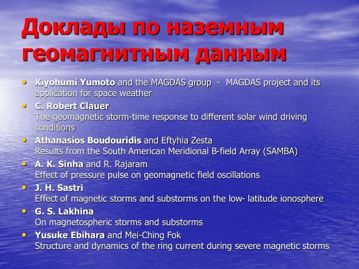 Доклады по наземным геомагнитным данным