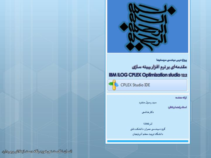 Ibm ilog cplex optimization studio 12 2