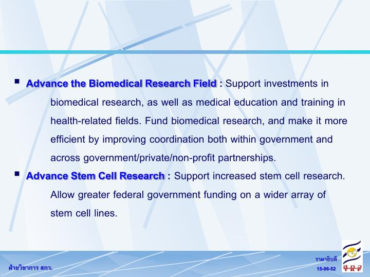 Advance the Biomedical Research Field