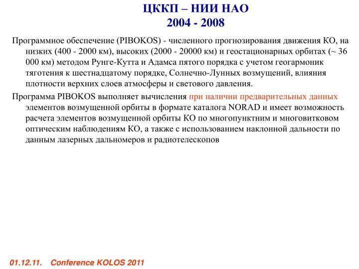 ЦККП – НИИ НАО
