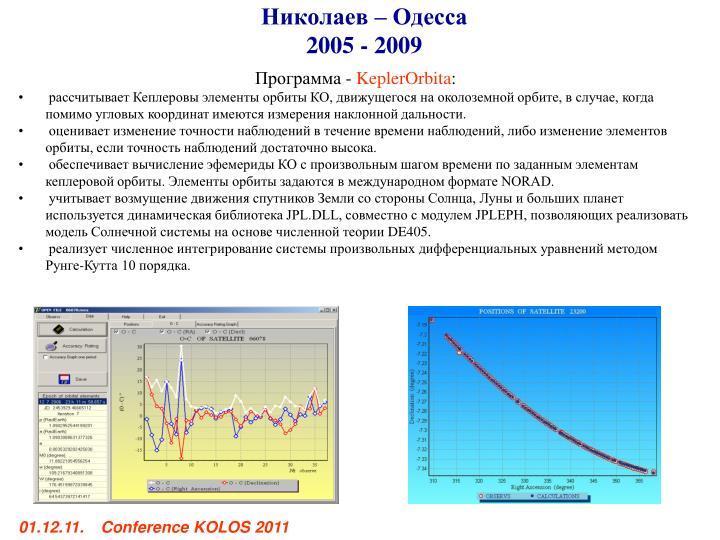 Николаев – Одесса