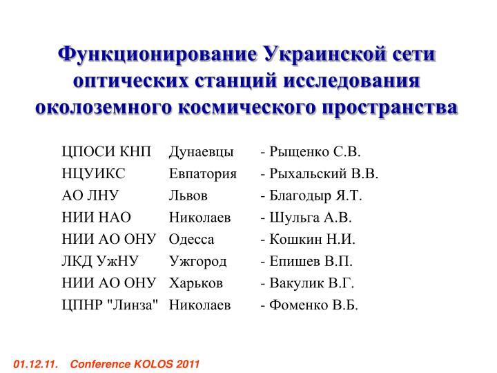 Функционирование Украинской сети оптических станций исследования околоземного космического пространства