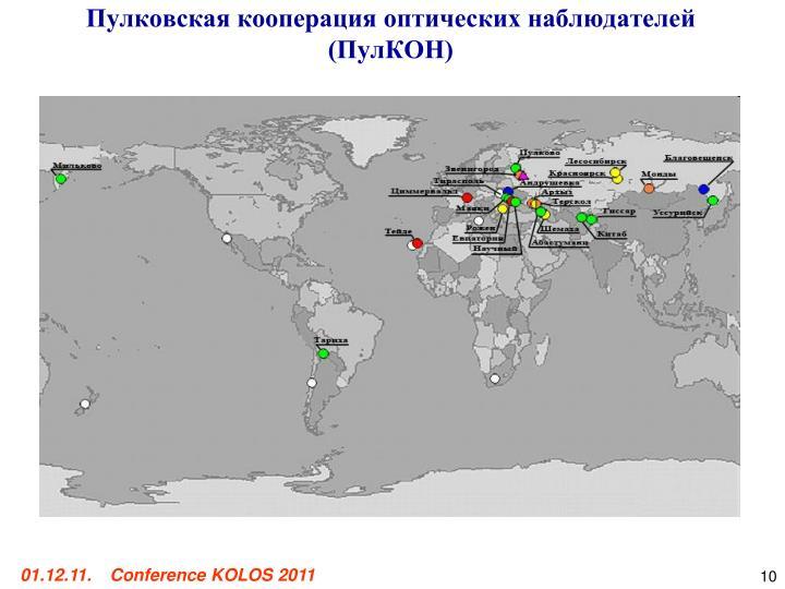 Пулковская кооперация оптических наблюдателей (ПулКОН)