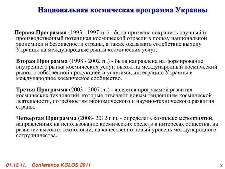 Национальная космическая программа Украины