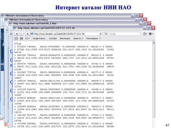 Интернет каталог НИИ НАО