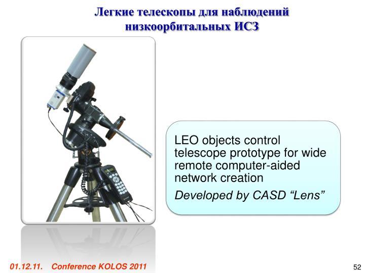 Легкие телескопы для наблюдений низкоорбитальных ИСЗ