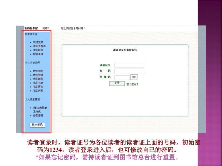 读者登录时,读者证号为各位读者的读者证上面的号码,初始密码为