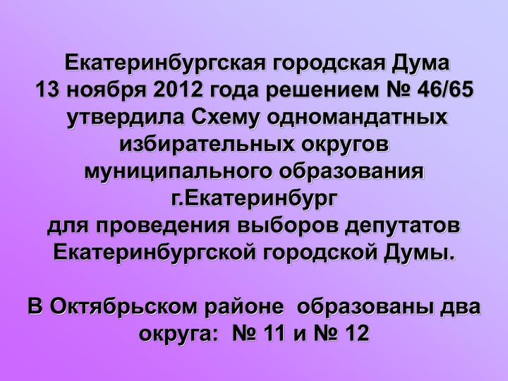 Екатеринбургская городская Дума