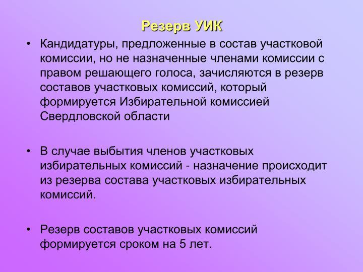 Резерв УИК