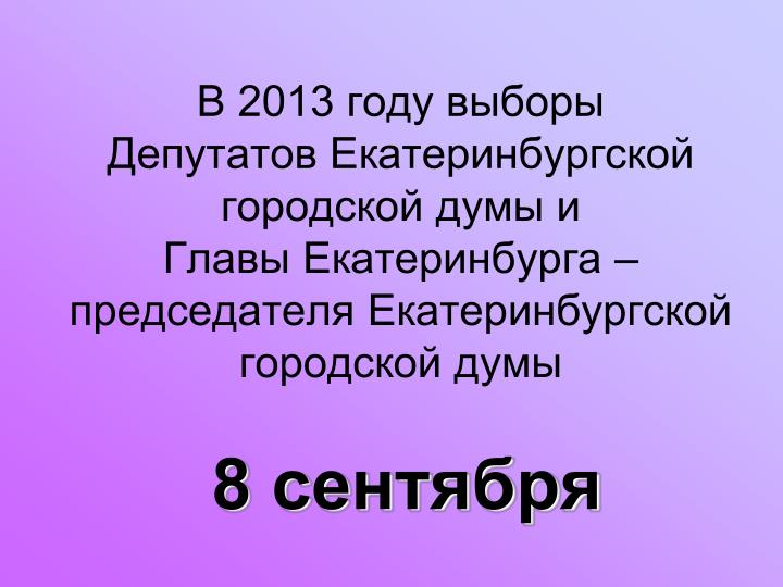 В 2013 году выборы