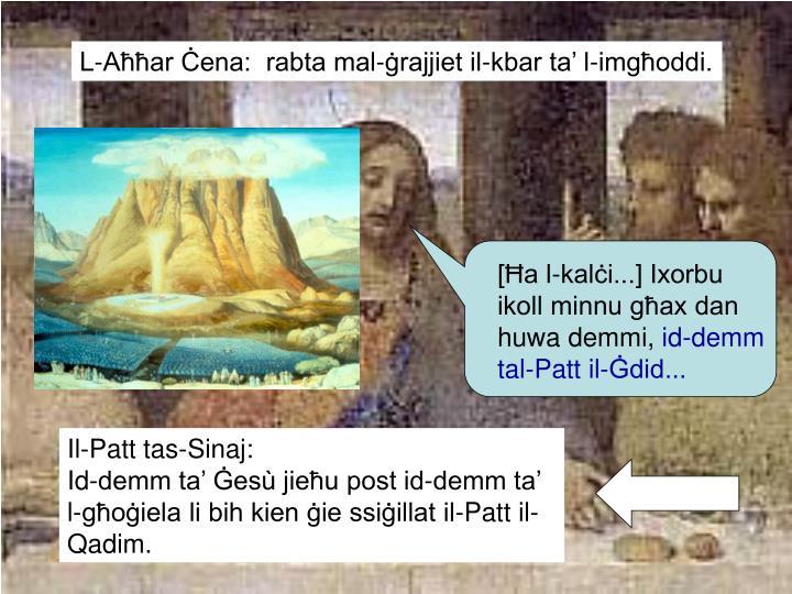 [Ħa l-kalċi...] Ixorbu ikoll minnu għax dan huwa demmi,