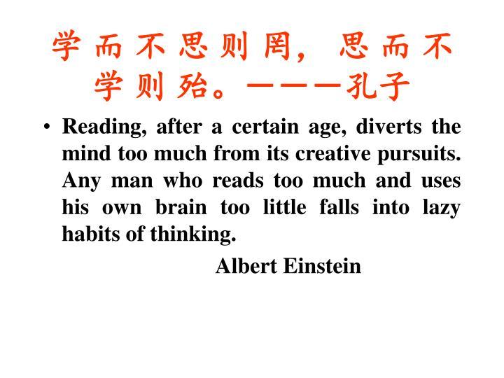 学 而 不 思 则 罔, 思 而 不 学 则 殆。---孔子