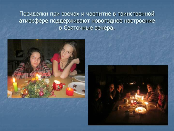 Посиделки при свечах и чаепитие в таинственной атмосфере поддерживают новогоднее настроение
