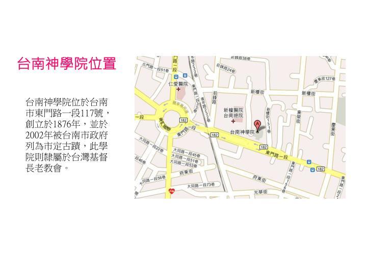 台南神學院位置