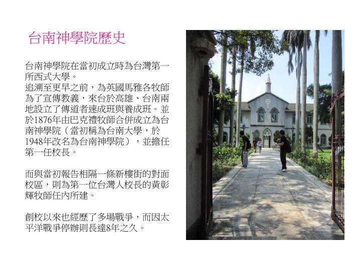 台南神學院歷史