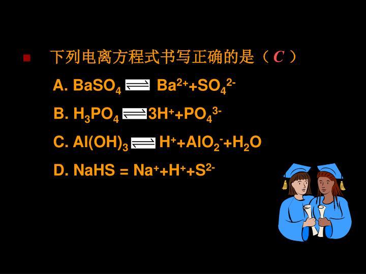 下列电离方程式书写正确的是(    )