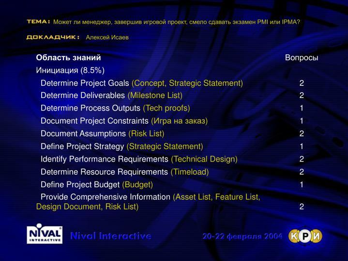 Может ли менеджер, завершив игровой проект, смело сдавать экзамен PMI или IPMA?