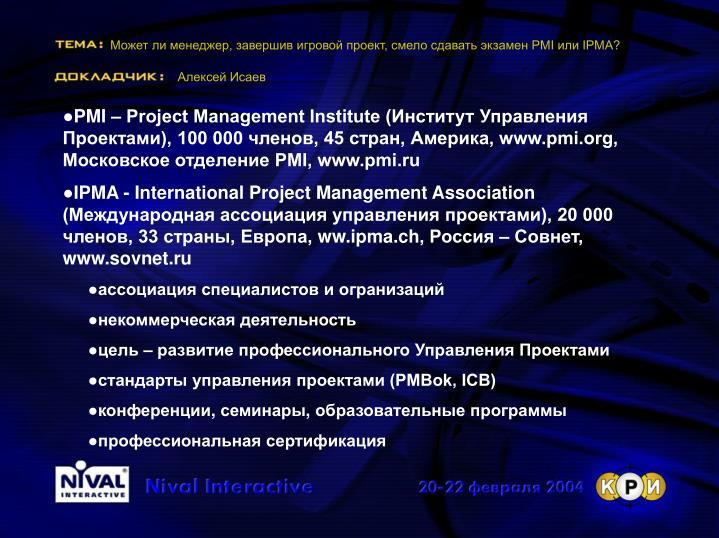 ,   ,    PMI  IPMA?