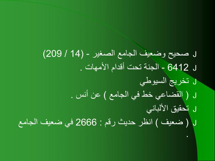 صحيح وضعيف الجامع الصغير - (14 / 209)