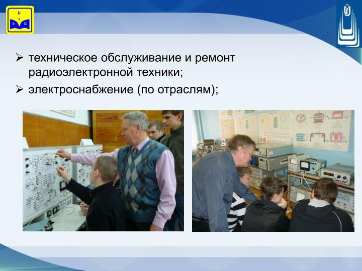 техническое обслуживание и ремонт радиоэлектронной техники;