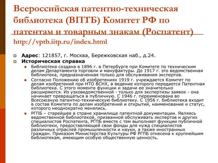 Всероссийская патентно-техническая библиотека (ВПТБ) Комитет РФ по патентам и товарным знакам (Роспатент)