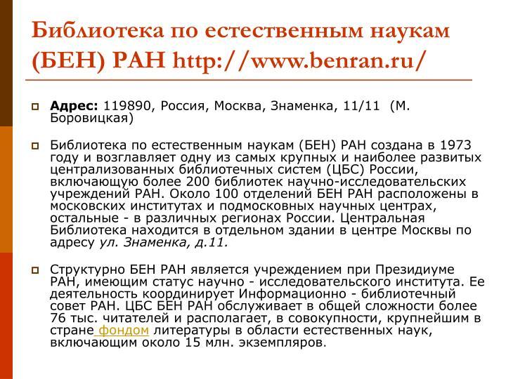 Библиотека по естественным наукам (БЕН) РАН http://www.benran.ru/