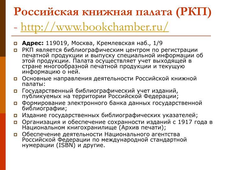 Российская книжная палата (РКП)
