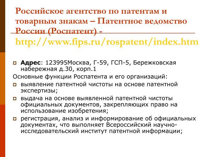 Российское агентство по патентам и товарным знакам – Патентное ведомство России (Роспатент) -