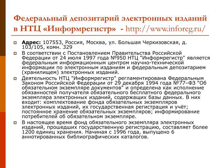 Федеральный депозитарий электронных изданий в НТЦ «Информрегистр»  -