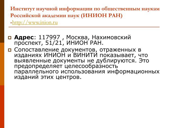 Институт научной информации по общественным наукам Российской академии наук (ИНИОН РАН)