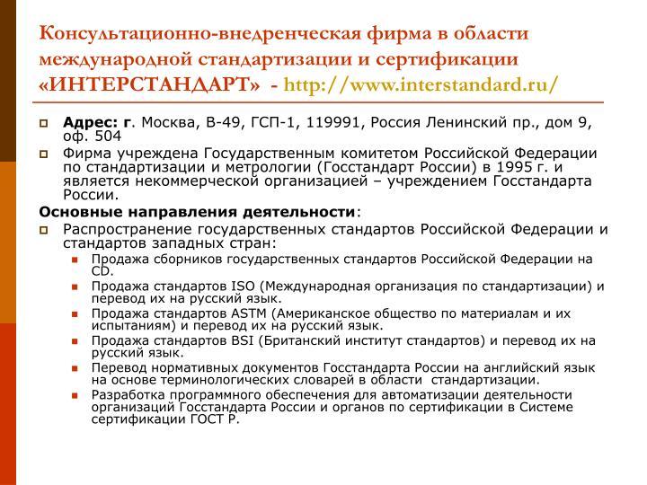 Консультационно-внедренческая фирма в области международной стандартизации и сертификации «ИНТЕРСТАНДАРТ»  -