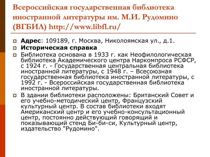 Всероссийская государственная библиотека иностранной литературы им. М.И. Рудомино (ВГБИЛ) http://www.libfl.ru/