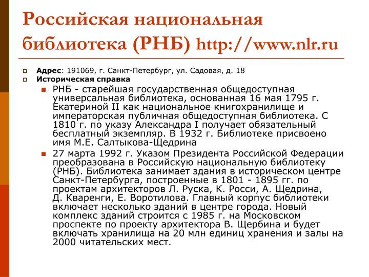 Российская национальная библиотека (РНБ)